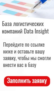 Data Insight База логистических компаний