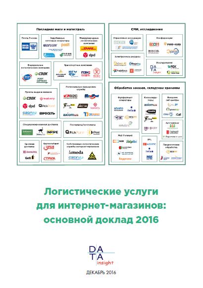 Логистические услуги для интернет-магазинов  основной доклад 2016 ca145fab98606