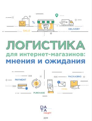 Логистика для интернет-магазинов: Мнения и ожидания 2019
